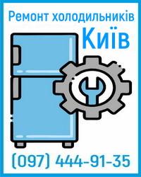 ремонт холодильников и морозильных камер, выезд в Киеве и области